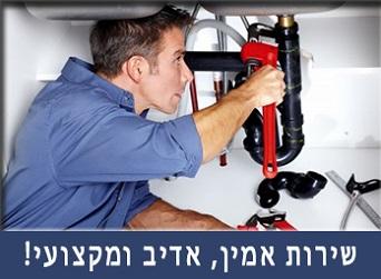 אינסטלטור בתל אביב