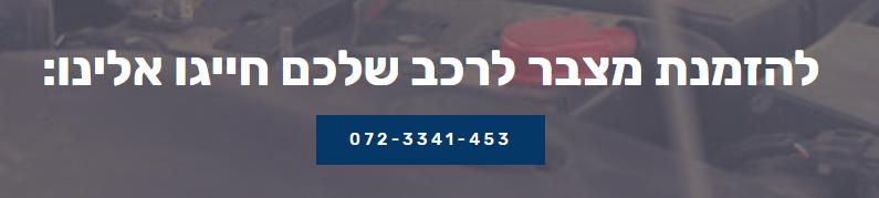 טלפון של מצברים גם בעיר רמת גן